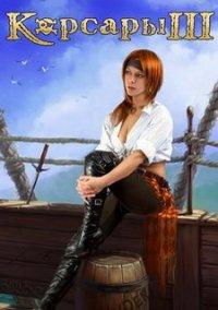 Корсары 3 – фото обложки игры
