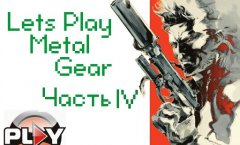 Lets Play Metal Gear. Часть 4