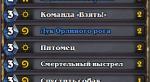 Необычные колоды в Hearthstone, с помощью которых игроки достигают ранга «Легенда». - Изображение 2