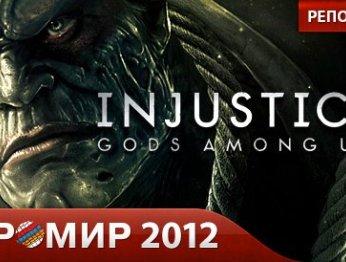 "Injustice: Gods Among Us. Репортаж с ""Игромира 2012""."