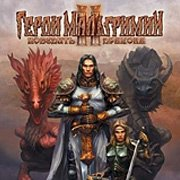 Герои Мальгримии II: Победить дракона