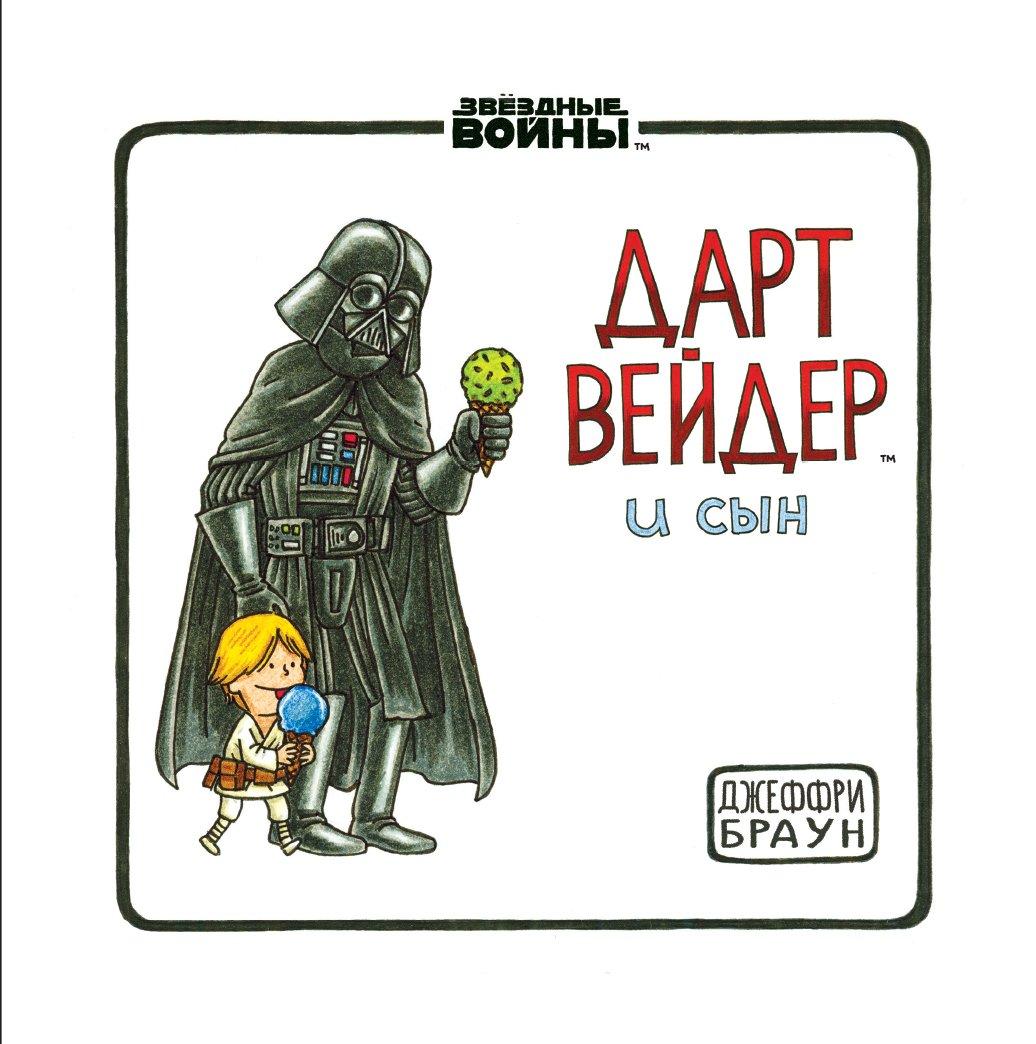 В России вышел сборник стрипов «Вейдер и его маленькая принцесса» | Канобу - Изображение 5389