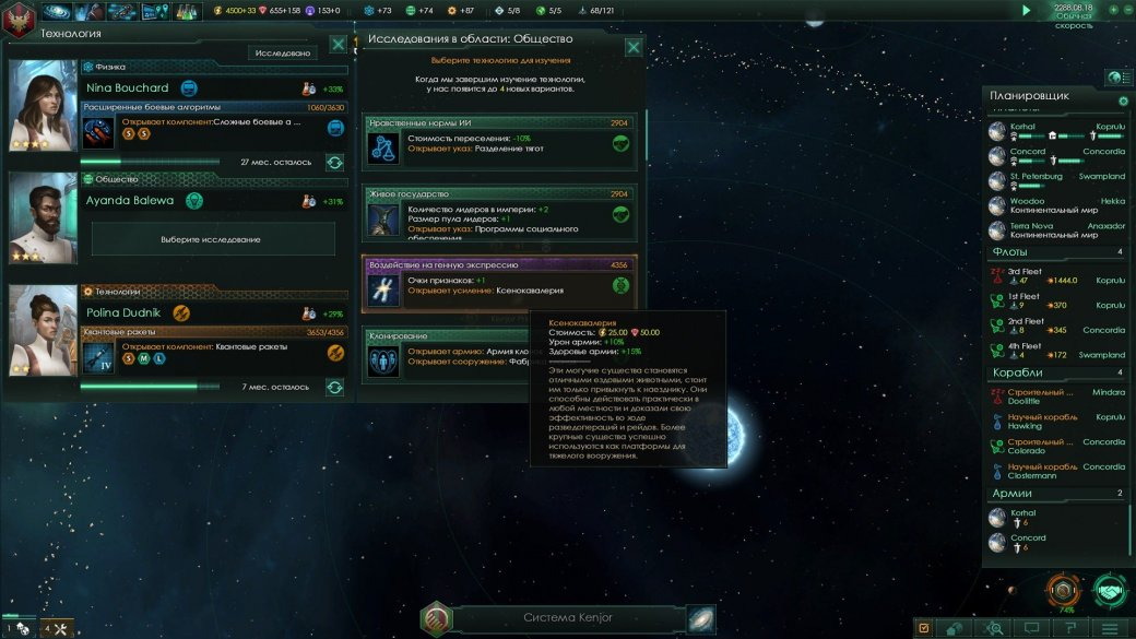Review of the Stellaris.  Game Review - Image 4