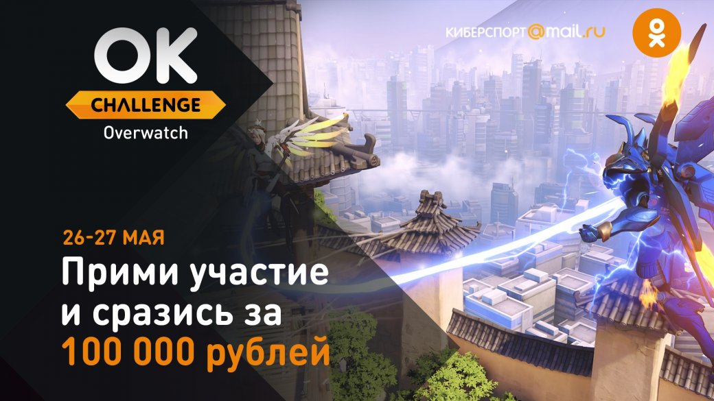 Открыта регистрация на турнир OK Challenge по Overwatch. Призовой фонд — 100 000 рублей!. - Изображение 1