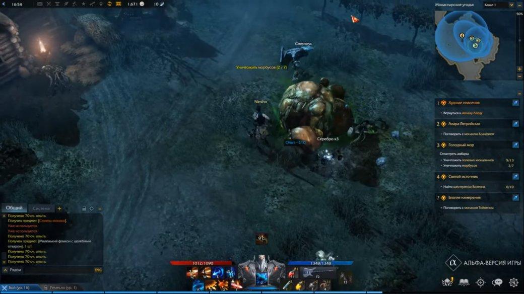 Предварительный обзор Lost Ark на ЗБТ - первый взгляд на мир игры | Канобу - Изображение 2