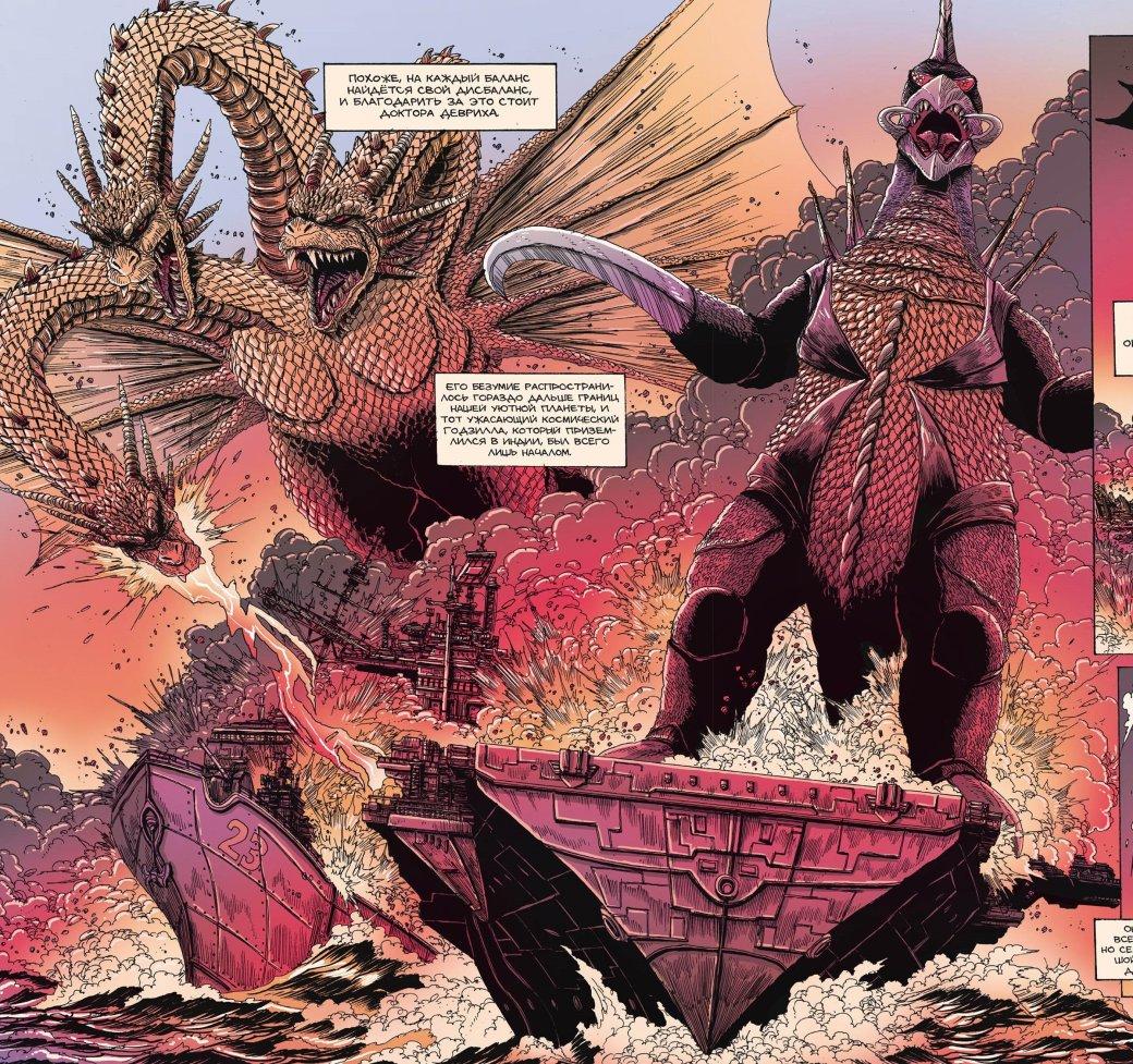 Годзилла: Полувековая война. Главные монстры кайдзю-франшизы | Канобу - Изображение 0