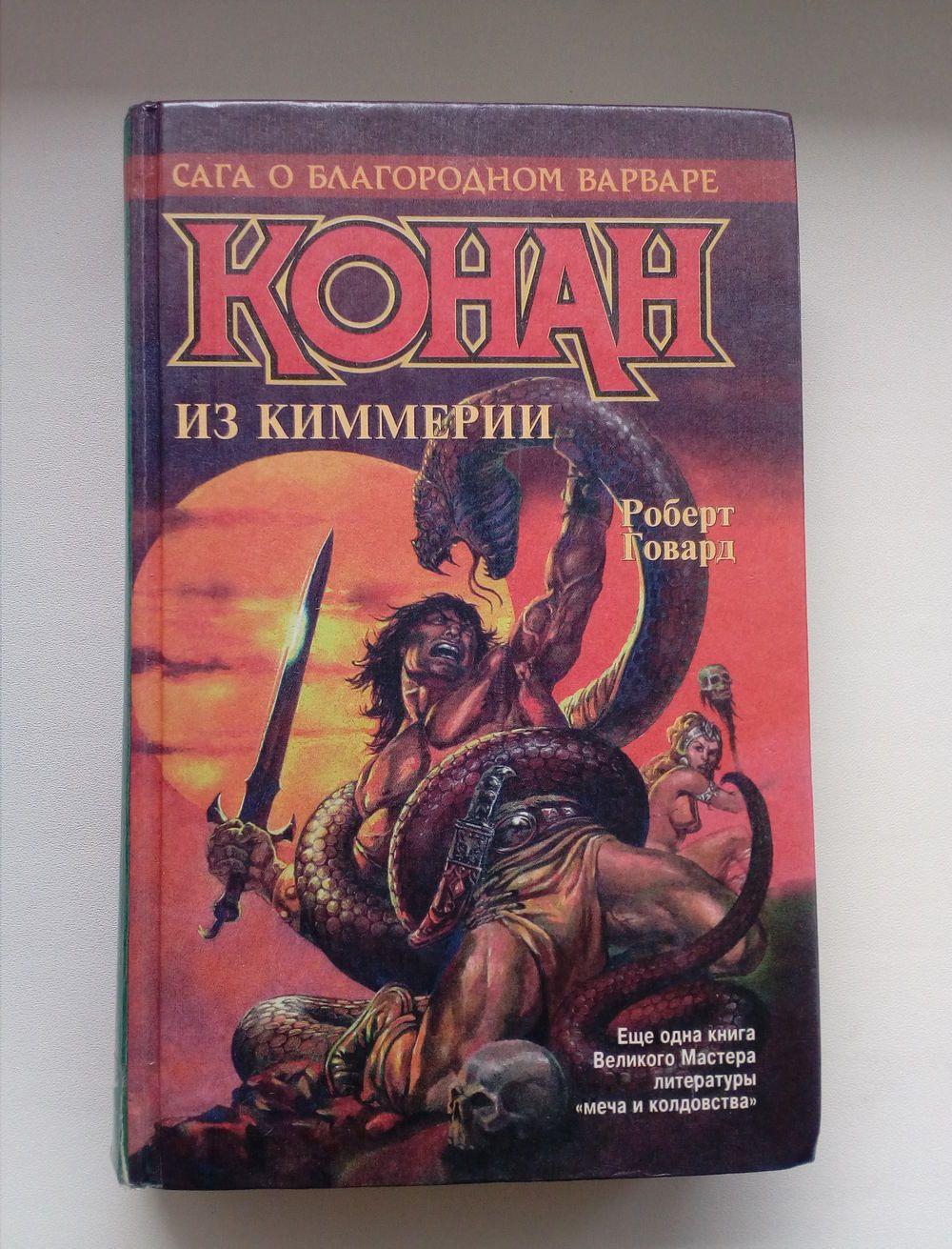 5 отличных фэнтези-романов оКонане-варваре икиммерийцах
