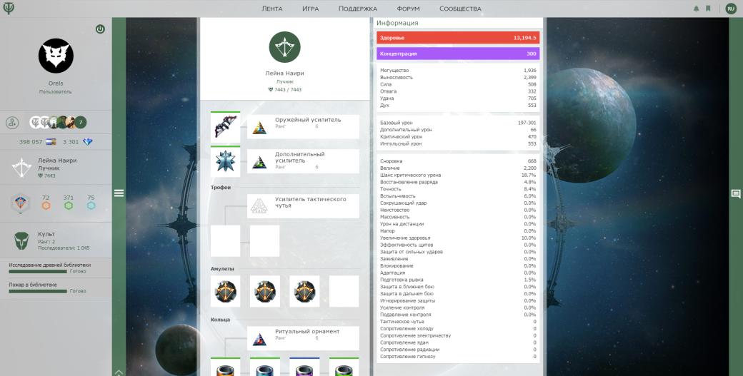 Как разработчикам Skyforge удалось создать «MMO для всех» | Канобу - Изображение 864