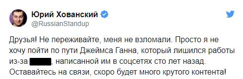 Блогер Хованский удалил все посты в твиттере. Чего он испугался?    Канобу - Изображение 7608