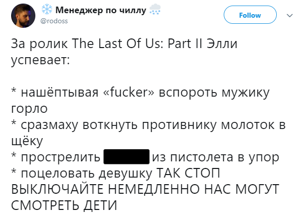 Лучшие шутки и мемы про показ The Last of Us Part II на E3 2018. - Изображение 5