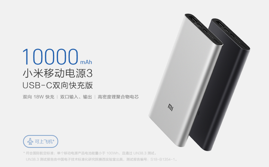 Xiaomi Mi Power 3: новая портативная батарея на 10 000 мАч по цене $19 | Канобу - Изображение 0