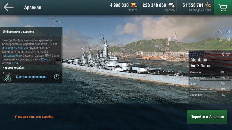Разбираем World of Warships Blitz. Любителям морского боя посвящается. - Изображение 8