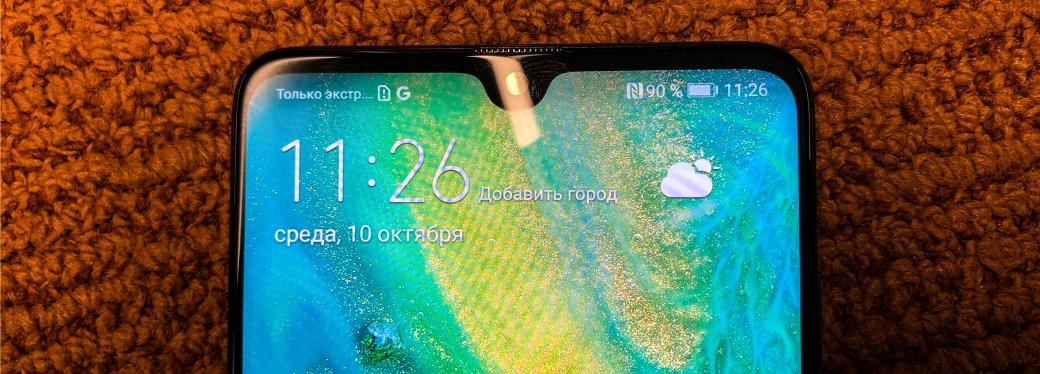 Первый взгляд: Huawei Mate 20 и20 Pro стремя основными камерами | Канобу - Изображение 5