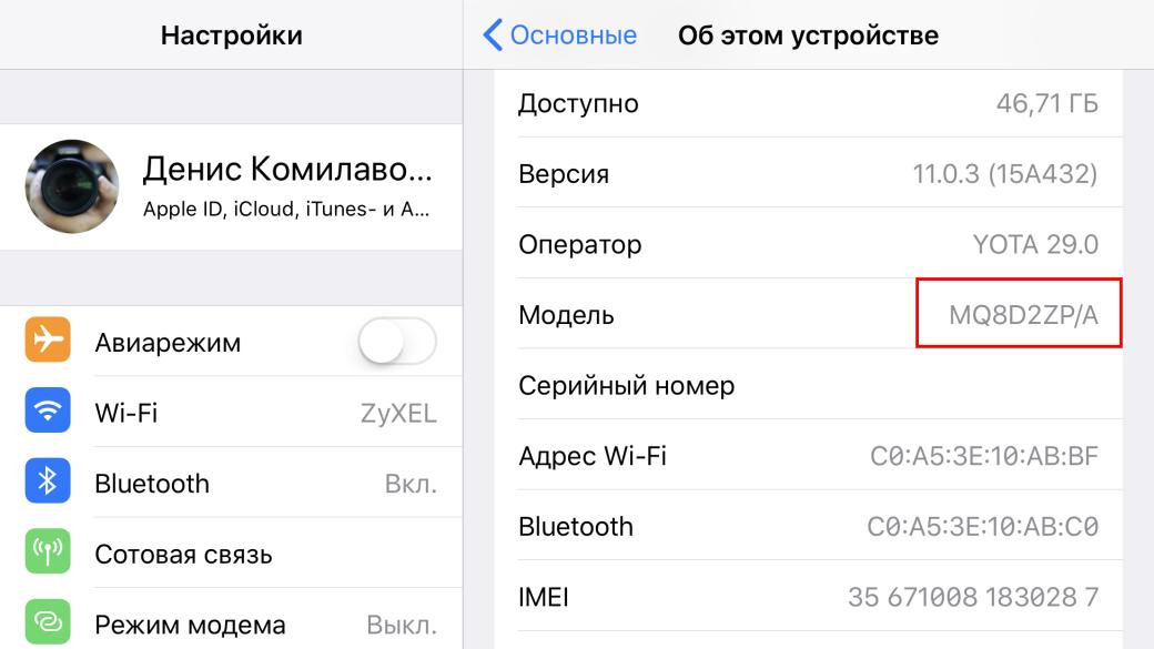 Лайфхак: как отличить новый iPhone от восстановленного?    Канобу - Изображение 3528