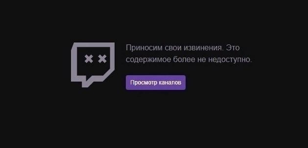 Как не получить бан на Twitch за музыку | Канобу - Изображение 625