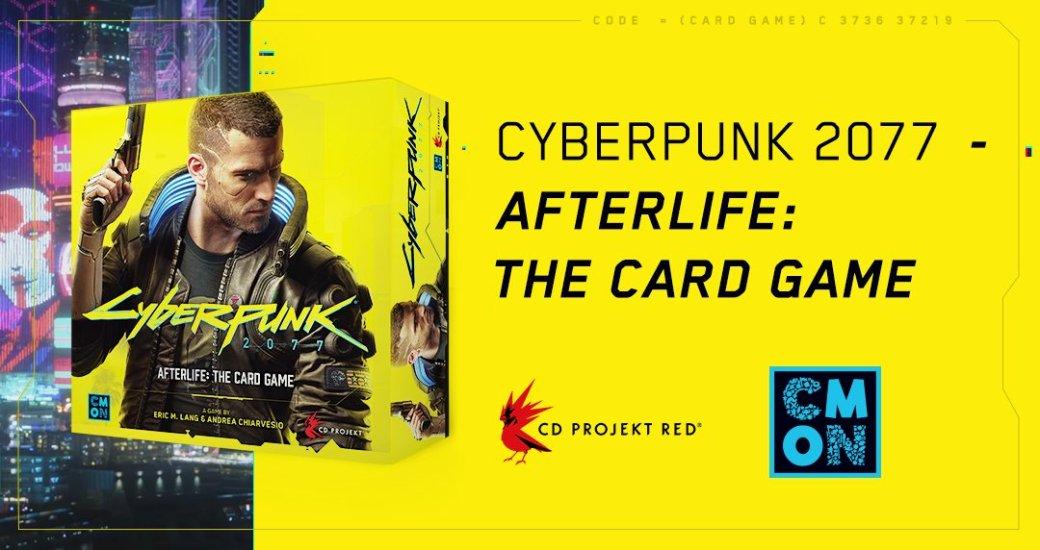 ПоCyberpunk 2077 анонсирована настольная карточная игра— Afterlife: The Card Game | Канобу - Изображение 2