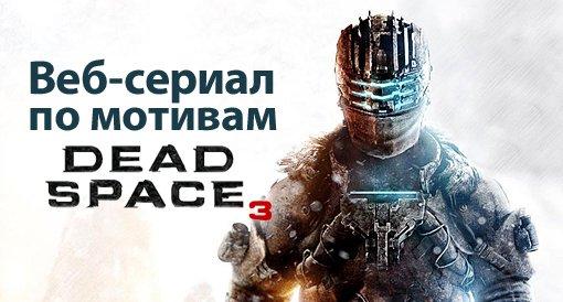 Веб-сериал по мотивам Dead Space 3 | Канобу - Изображение 1