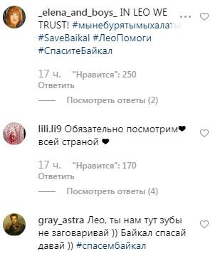 ОтЛеди Гаги кЛеонардо диКаприо— как русские вкомментариях Instagram просят актера спасти Байкал   Канобу - Изображение 5318