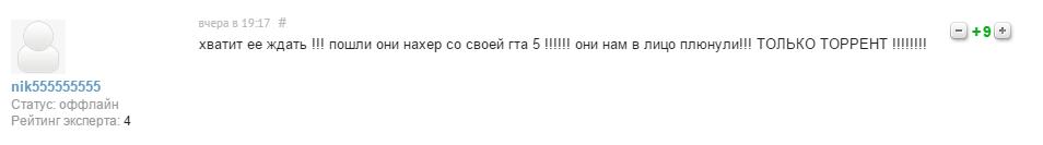 Как пользователи ПК отреагировали на перенос GTA 5 | Канобу - Изображение 19