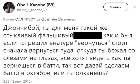 """«Если тырешил внатуре """"вернуться""""»: Obe 1 Kanobe хочет баттл сJohnyboy. - Изображение 2"""