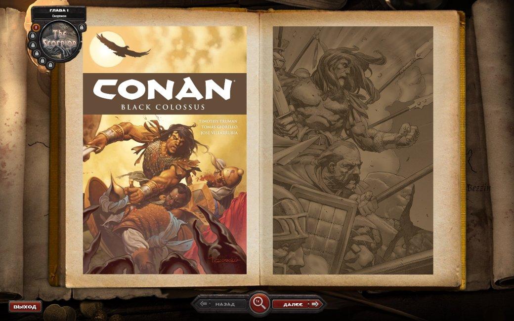 Рецензия на Conan Unconquered | Канобу - Изображение 7199