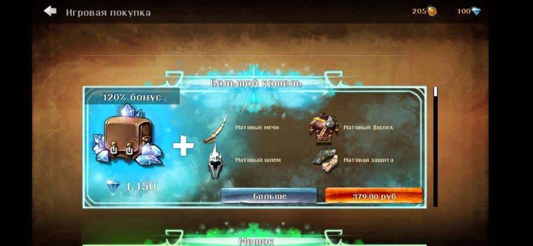 Апомните Dungeon Hunter, «мобильную Diablo» Gameloft? | Канобу - Изображение 1