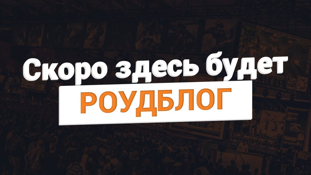 «Канобу» едет наGamescom 2018! Роудблог, репортажи изГермании иОЧЕНЬ МНОГО призов! | Канобу - Изображение 2