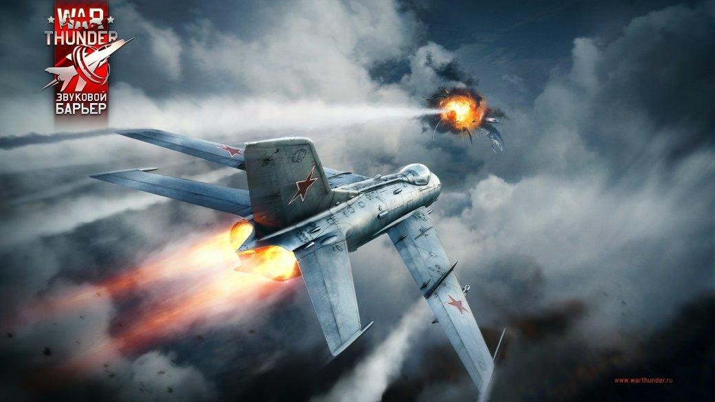 В War Thunder вышло самое масштабное обновление за этот год – «Звуковой барьер»   Канобу - Изображение 1