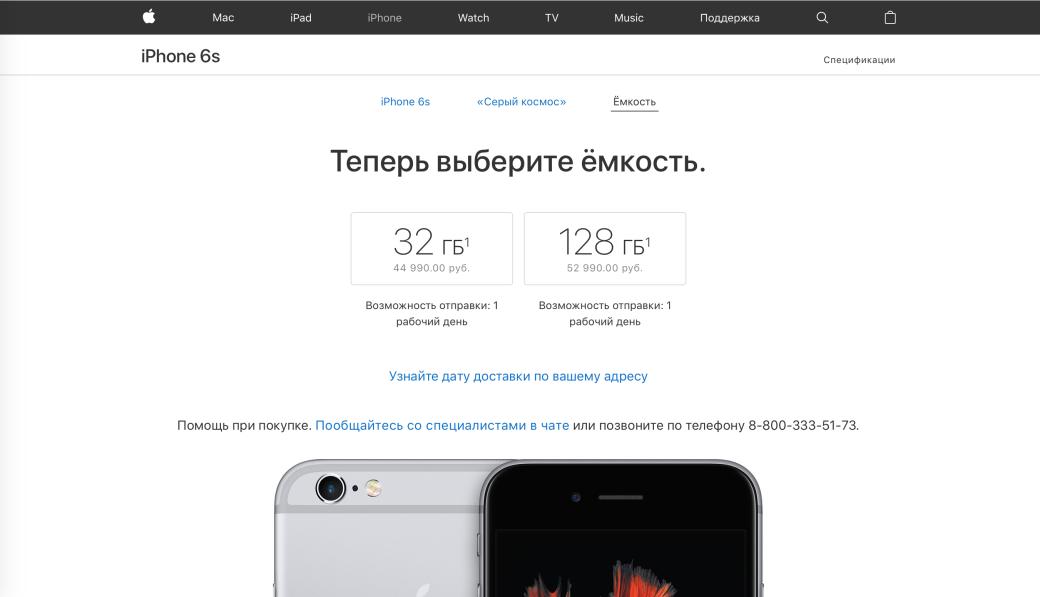 Москвич подал в суд на Apple за «обман» с заявленной памятью в iPhone | Канобу - Изображение 11104