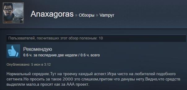 «Шикарная игра, ноценник великоват»: первые отзывы пользователей Steam оVampyr. - Изображение 3