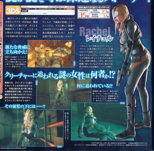 Новый персонаж в Resident Evil: Revelations | Канобу - Изображение 2