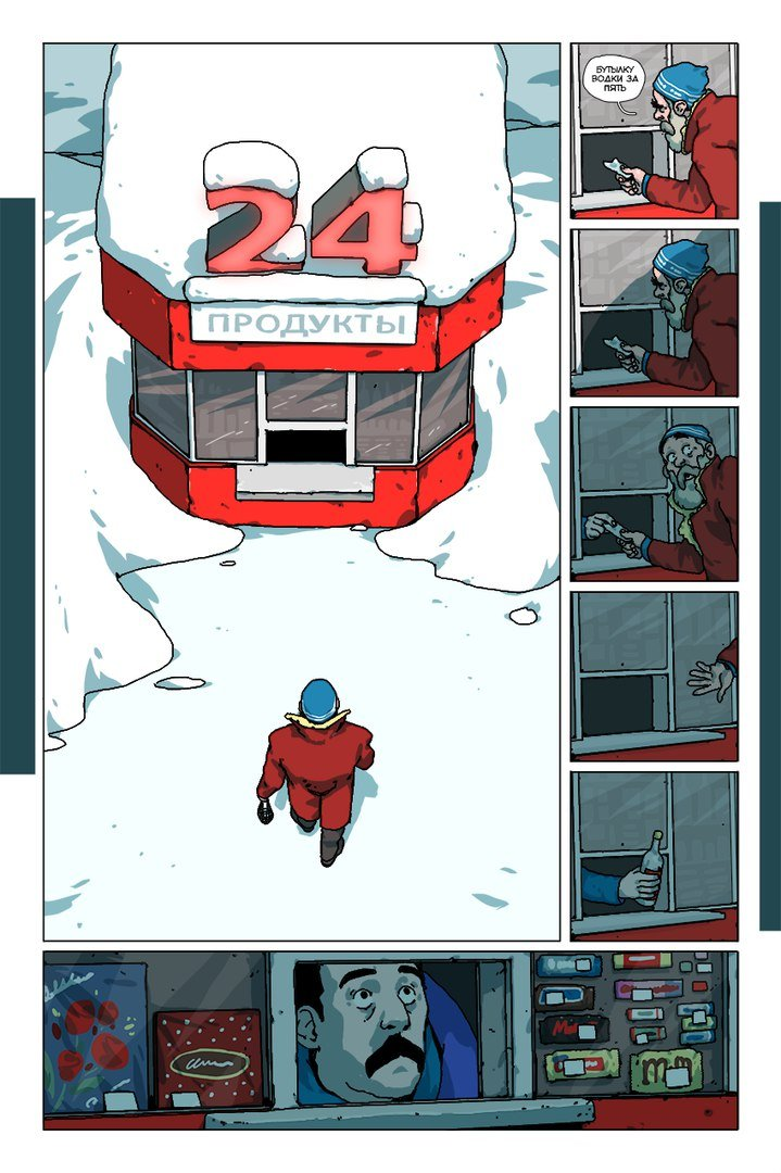 Русский комикс про роболарек против кайдзю изпанельных многоэтажек | Канобу - Изображение 7076