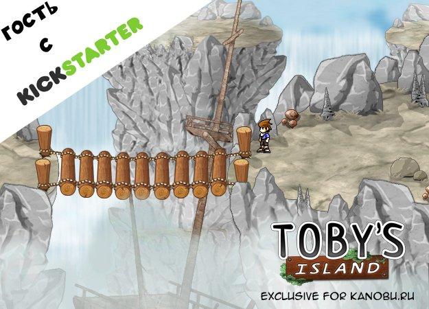 Гость с Kickstarter: Toby's Island | Канобу - Изображение 3520