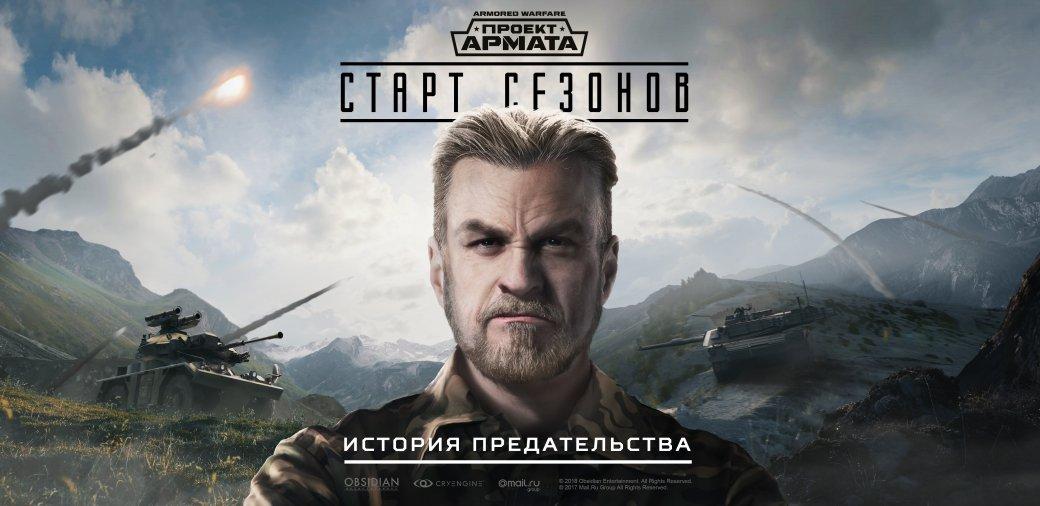 ВArmored Warfare: Проект Армата появился сюжет | Канобу - Изображение 2