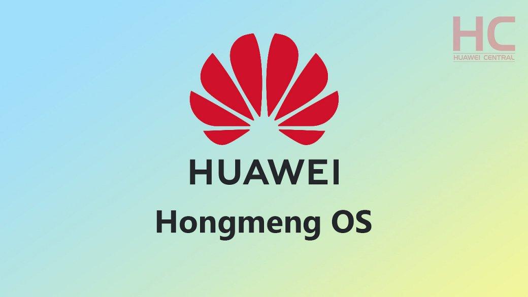 СМИ: операционная система Huawei называется Hongmeng. Но это может быть кодовое имя | Канобу - Изображение 869
