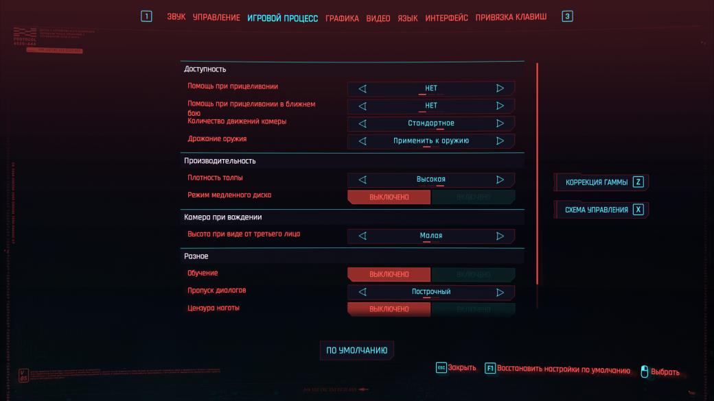 Гайд. Как повысить FPS вCyberpunk 2077 (2020) иулучшить графику: разбираемся снастройками игры | Канобу - Изображение 1339