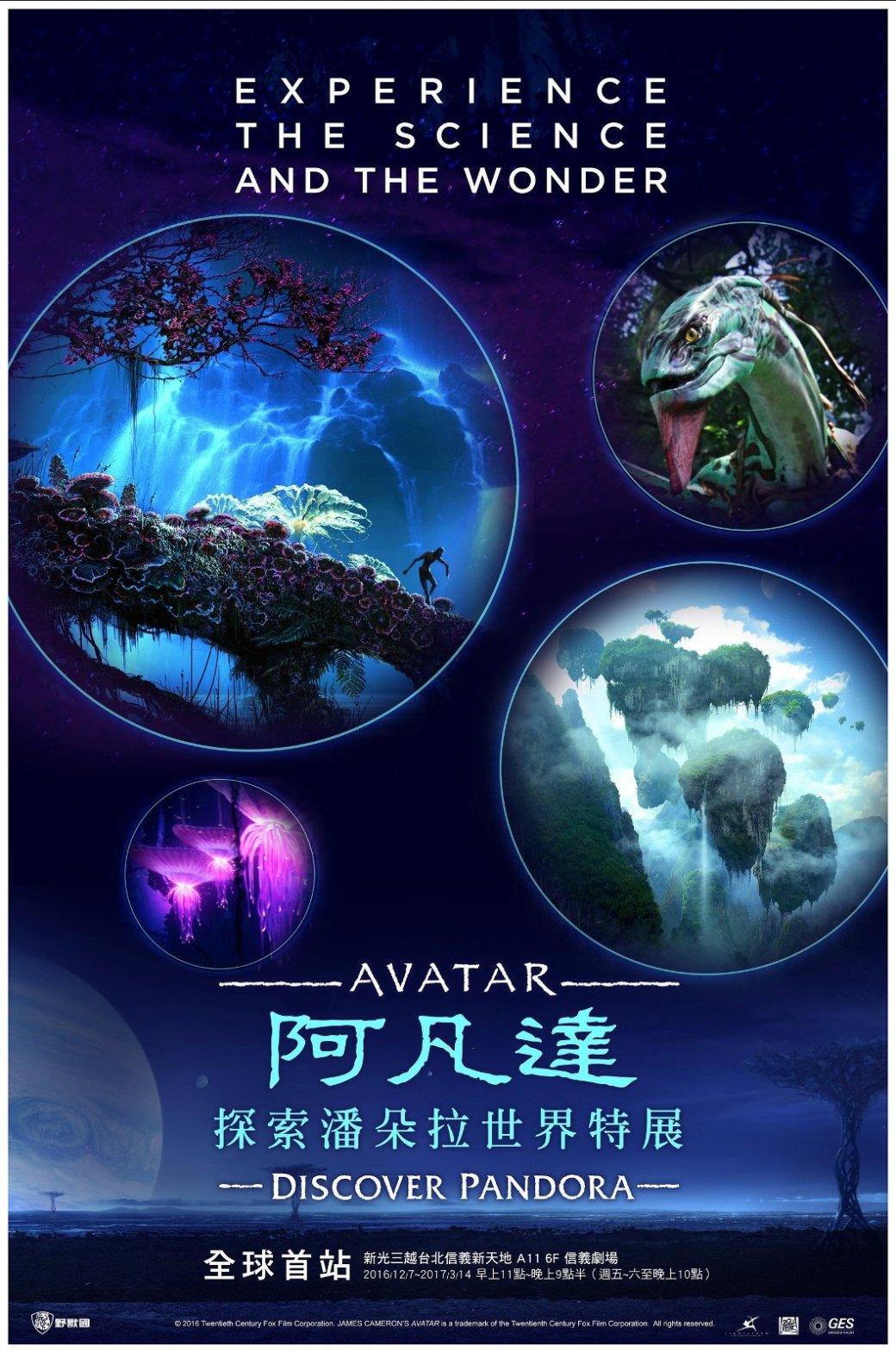 По «Аватару» сделали интерактивную выставку | Канобу - Изображение 6963