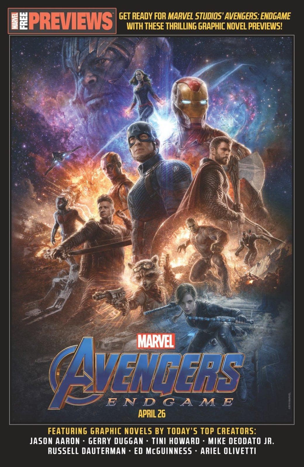 Фильм «Мстители: Финал» получил безумно красивый новый постер   Канобу - Изображение 2459