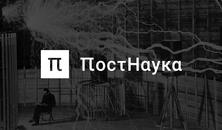 «Постнаука» получит 100 млн рублей наразвитие отвладельца МКБ Романа Авдеева   Канобу - Изображение 0