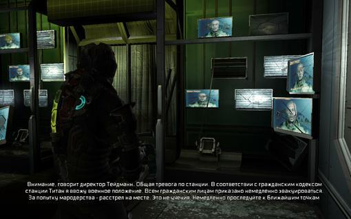 Прохождение Dead Space 2.  Психопат и темнота   Канобу - Изображение 10414