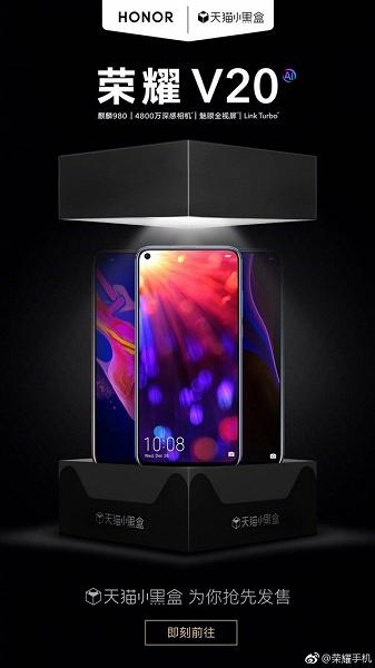 Huawei открыла предзаказы насмартфон Honor View 20— первый взнос 14долларов | Канобу - Изображение 6455