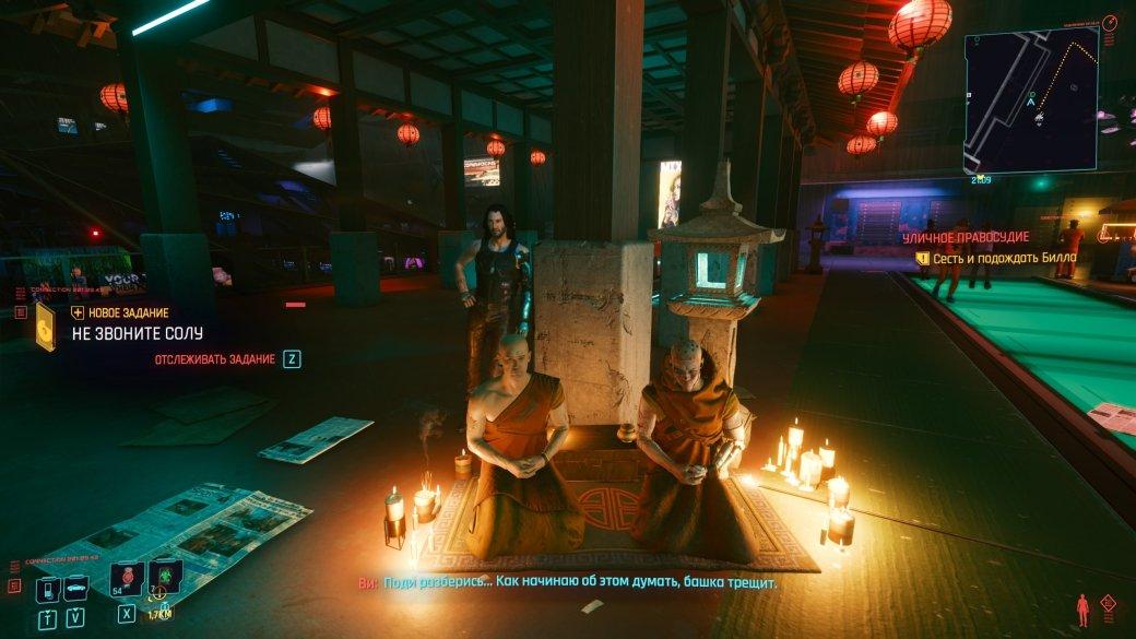 40 крутых скриншотов Cyberpunk 2077 | Канобу - Изображение 7773