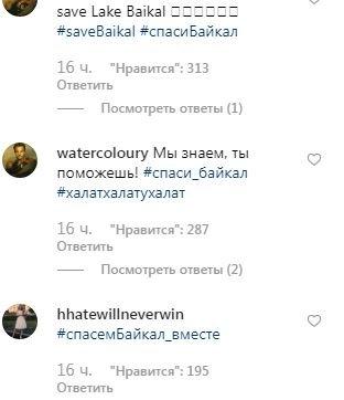 ОтЛеди Гаги кЛеонардо диКаприо— как русские вкомментариях Instagram просят актера спасти Байкал   Канобу - Изображение 5319