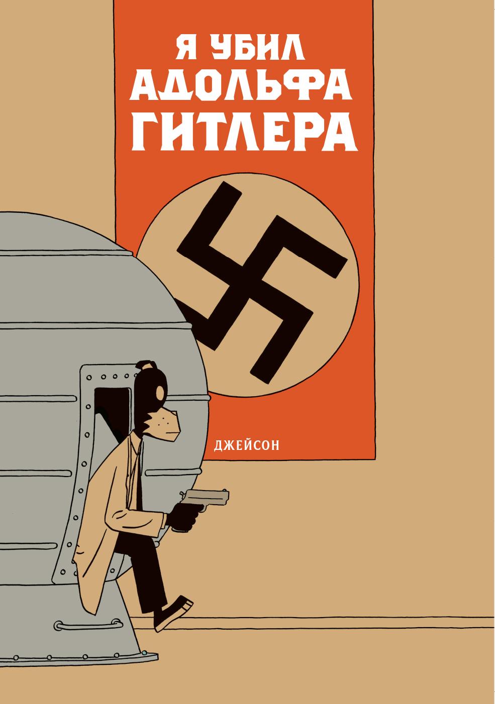 10 книг про нацистов, Третий Рейх иальтернативную историю Второй мировой, которые стоит прочитать | Канобу - Изображение 5295