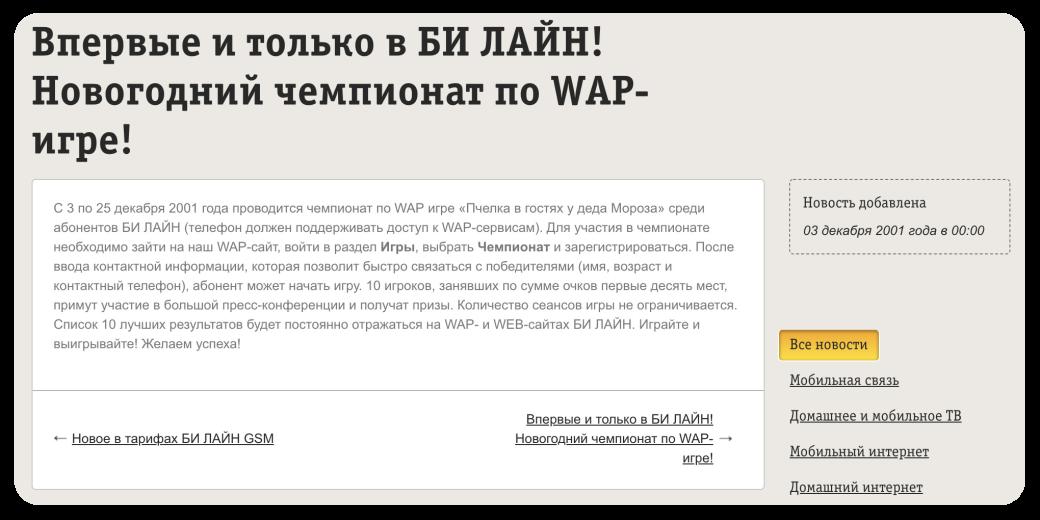 История социальных мобильных игр— отWAP иSMS досовременности | Канобу - Изображение 3219