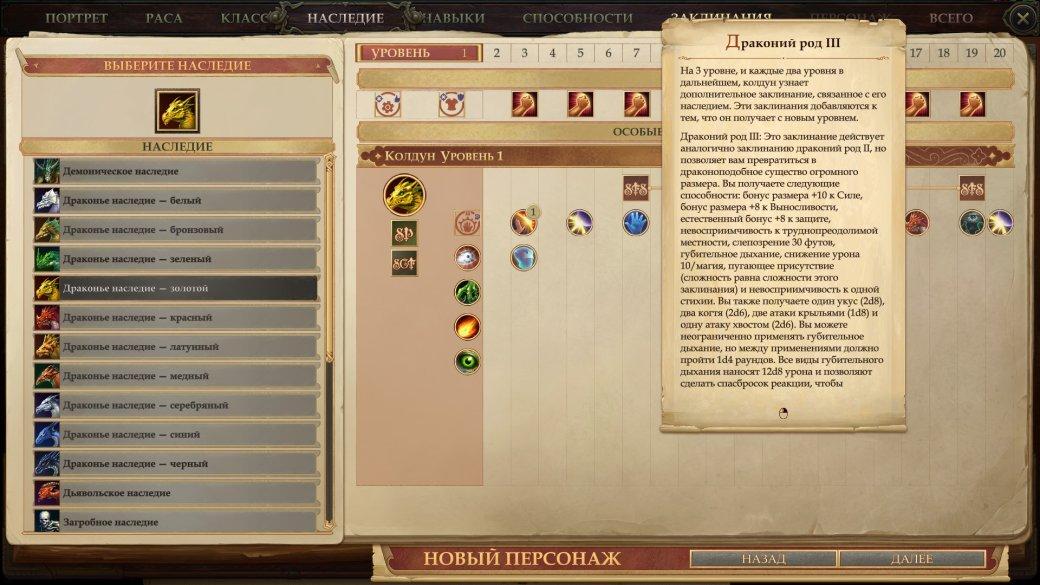 Суть. Pathfinder: Kingmaker— классическая партийная RPG, где действительно надо думать | Канобу - Изображение 3985