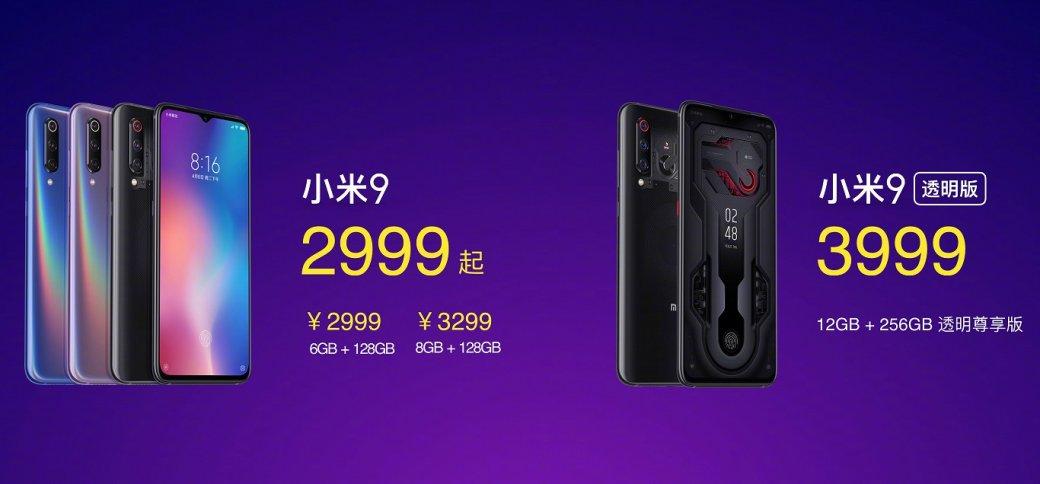 Анонс флагмана Xiaomi Mi9: стильно, мощно инедорого  | Канобу - Изображение 2