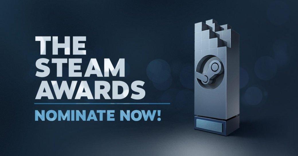 Valve объявила номинантов премии Steam Awards 2018. Самое время проголосовать за фаворитов! | Канобу - Изображение 1