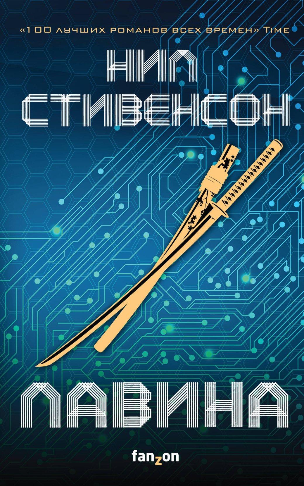 Приквел «Игры престолов» и классика посткиберпанка. Книги, которые собирается экранизировать HBO | Канобу - Изображение 436