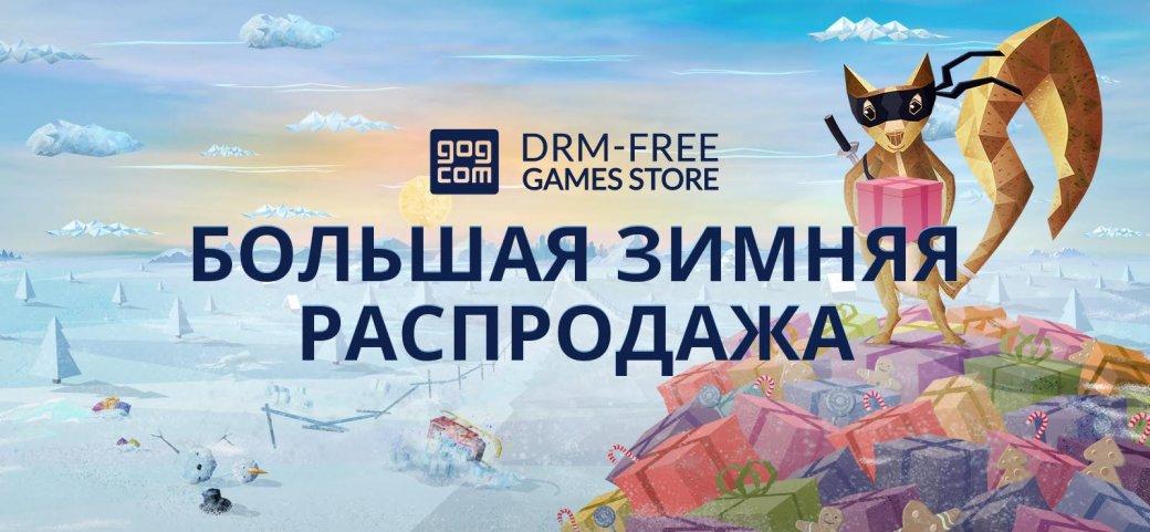 Большая зимняя распродажа в GOG: более 500 игр со скидкой до 90% | Канобу - Изображение 2995